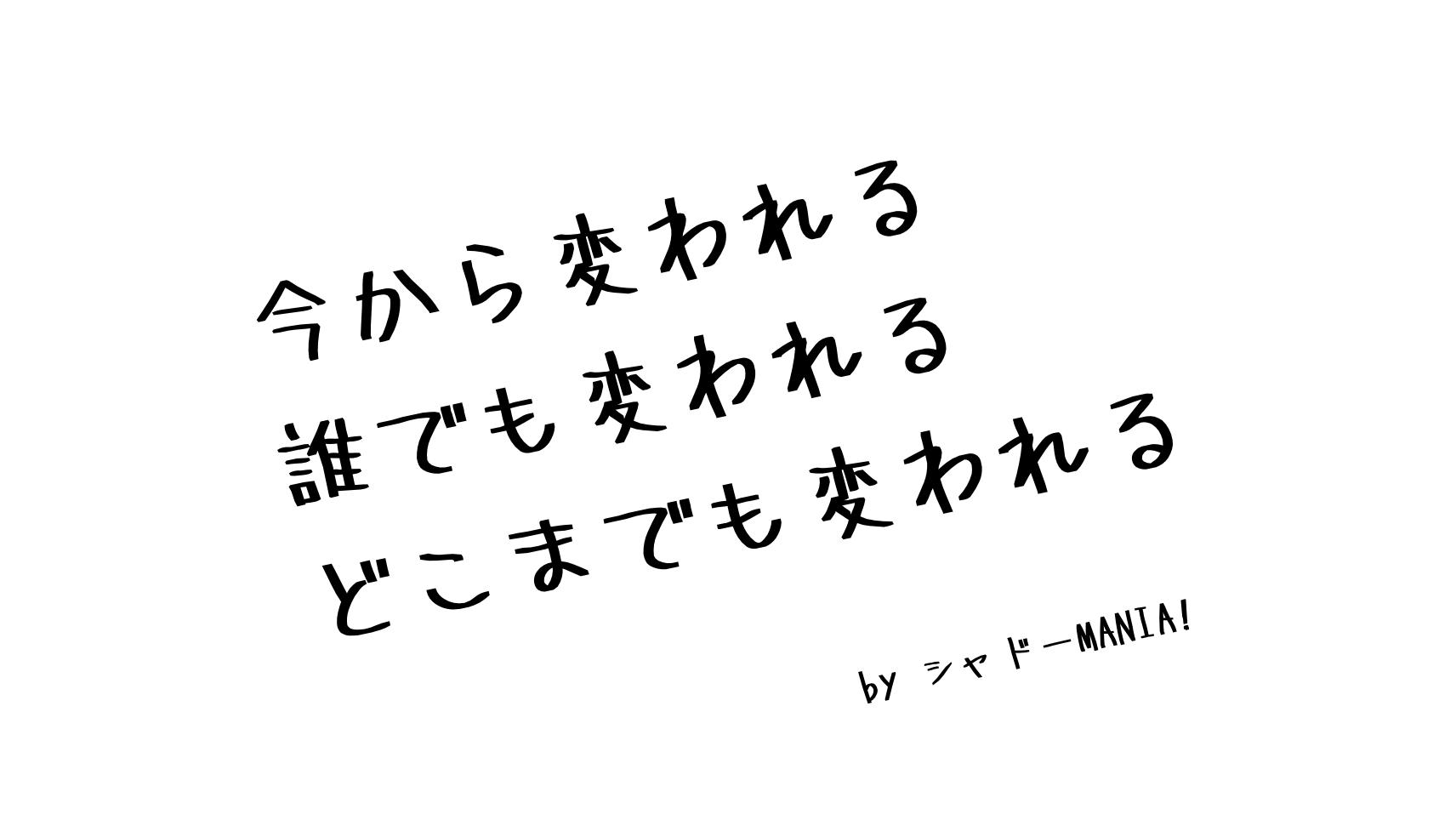 シャドーMANIA! by 西島ダンスK2