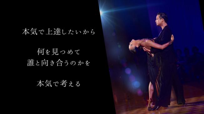 社交ダンス の本質に近づく
