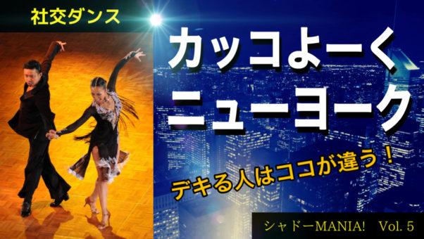 【 社交ダンスルンバ 】ニューヨークを極める!