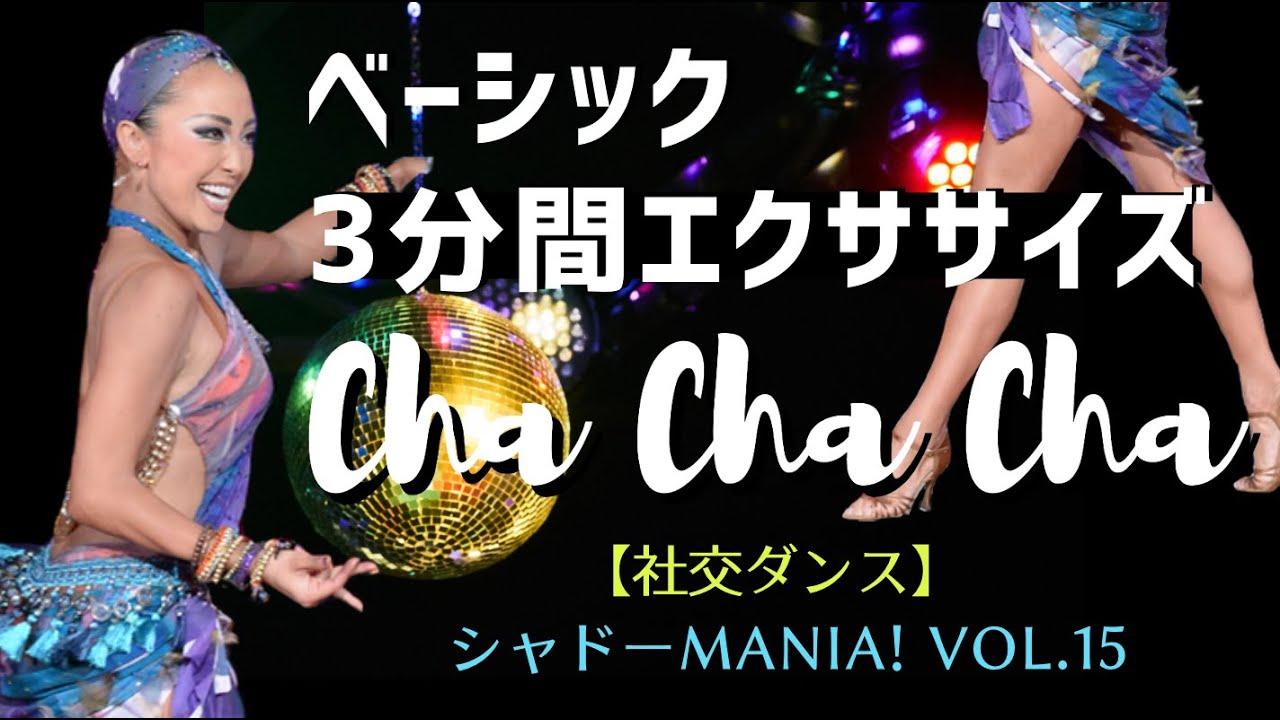 【社交ダンス】ラテンエクササイズ動画 ( ChaChaCha )