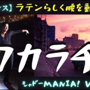 【社交ダンス基礎】ラテンらしい腰の動かし方「 クカラチャ 」