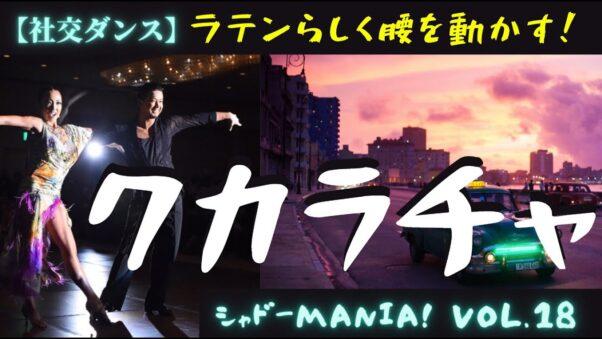 【社交ダンス基礎】ラテンらしい腰の動かし方・クカラチャ
