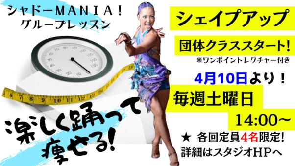 社交ダンス団体レッスン 「シェイプアップ」クラススタート!