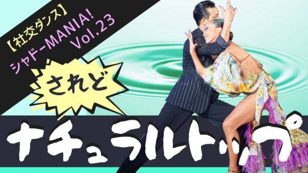 【 社交ダンスルンバ 】ナチュラルトップ男女別テクニック by シャドーMANIA! Vol.23